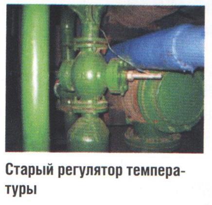 Старый регулятор температуры