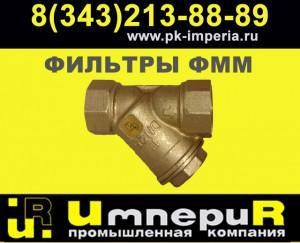 Фильтр ФММ латунный