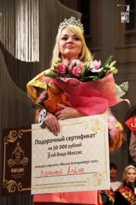 2ая Вице Миссис Екатеринбург 2014