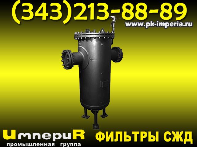 Фильтр дренажный жидкостный типа СДЖ-200-6,3-2-2
