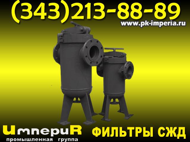 Фильтр типа СДЖ-150-1,6-2-1