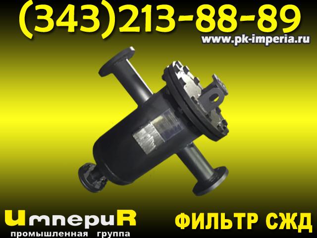 Фильтр типа СДЖ сетчатый дренажный Ду 150 Ру 6,3
