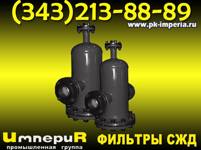 Фильтры жидкостные типа СДЖ-80-1,6-3-2