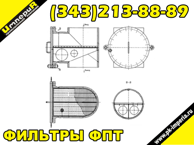 Фильтры ФПТ-250 Ру 25 ст.20