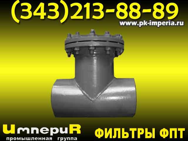 Фильтр ФПТ-150 Ру 25 ст.20