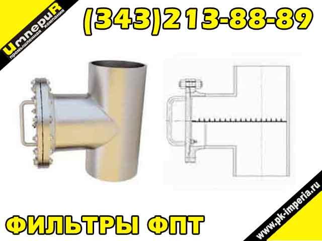 Фильтр тройниковый ФПТ-400 Ру 40 нж