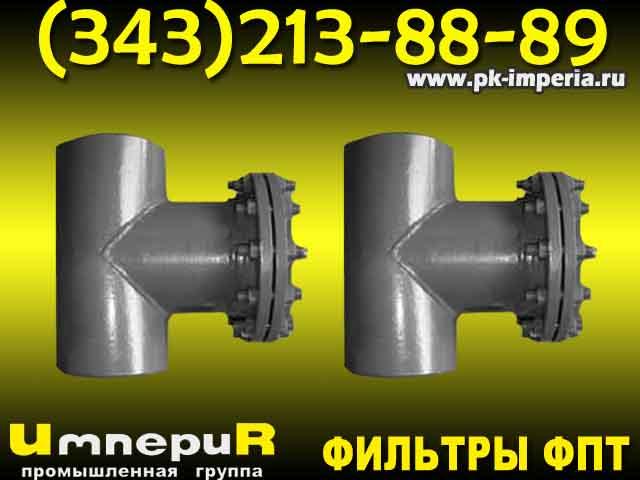 Фильтры пусковые тройниковые ФПТ-200 Ру 16 ст.20