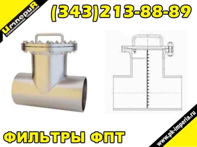 Фильтр ФПТ-350 Ру 25 09Г2С