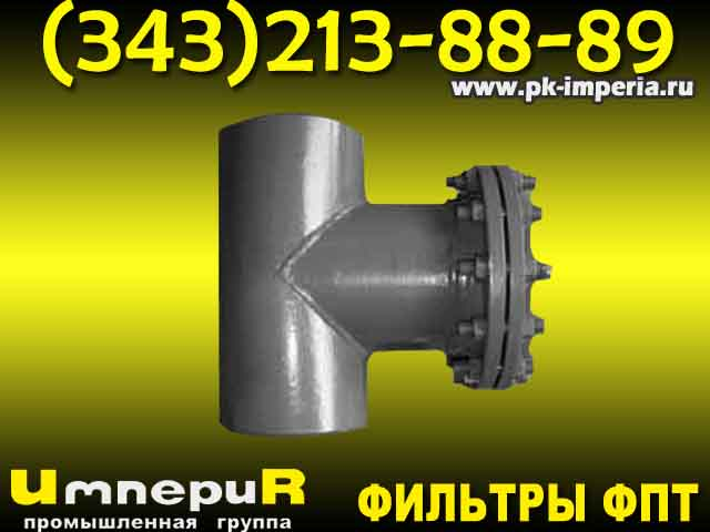 Фильтр пусковой ФПТ-100 Ру 40 ст.20