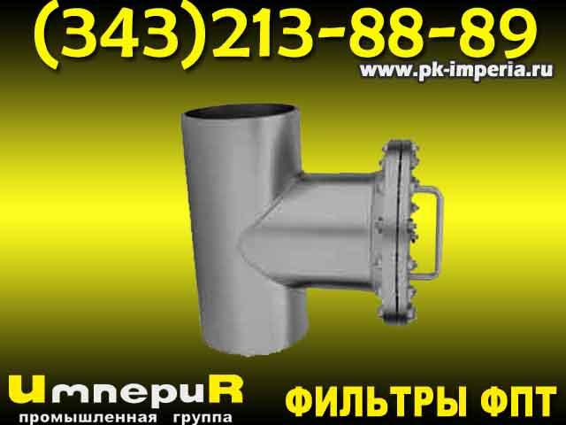 Фильтр пусковой тройниковый ФПТ-80 Ру 25 ст.20