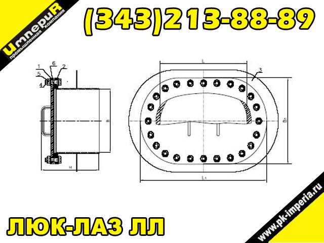Люк-лаз ЛЛ овальный 900х1200 мм чертежjpg