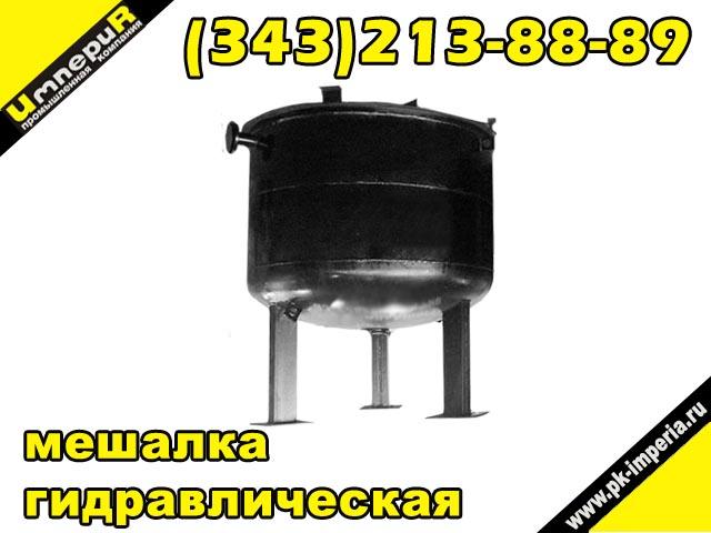 Мешалка МГК-2