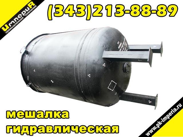 Мешалки гидравлические МГИ-4, МГИ-8, МГИ-16