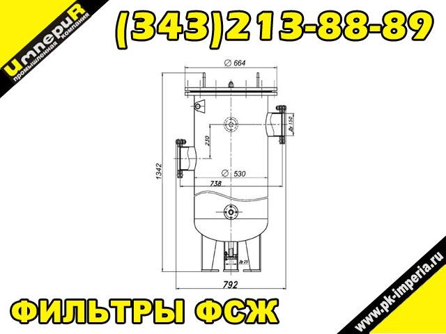 Фильтр жидкостный ФСЖ 150-3500-1