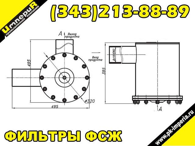 Фильтр жидкостный ФСЖ 80-80-1