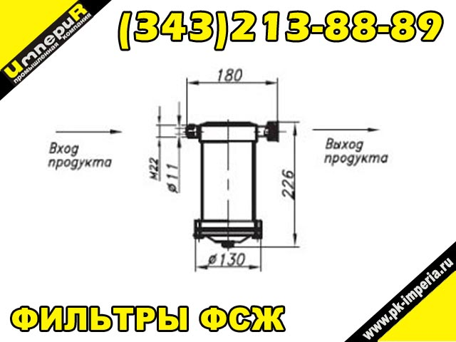 Фильтр сетчатый ФСЖ 10-80-2