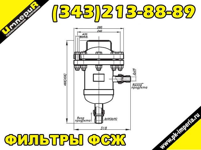 Фильтр сетчатый ФСЖ 25-80-1.1, ФСЖ 25-80-1.2