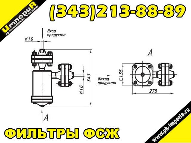 Фильтр сетчатый жидкостный ФСЖ 16-80-1