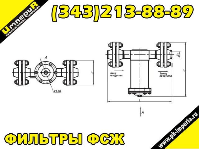 Фильтр сетчатый жидкостный ФСЖ 25-80-2, ФСЖ 38-80-2