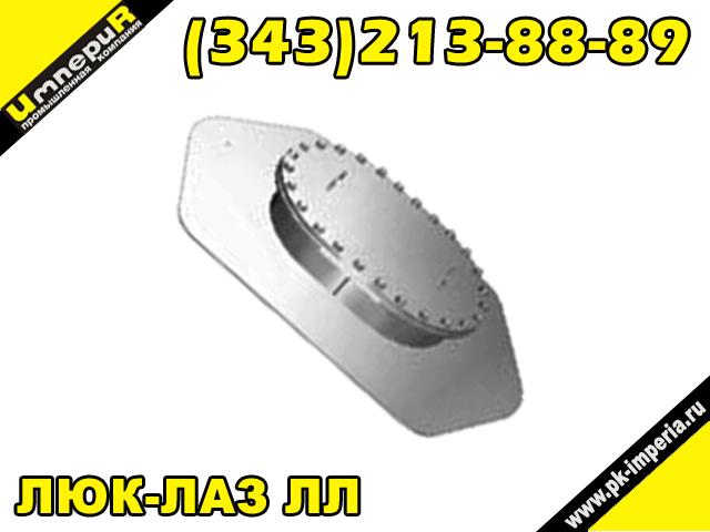 Люк-Лаз ЛЛ-600х900 овальный