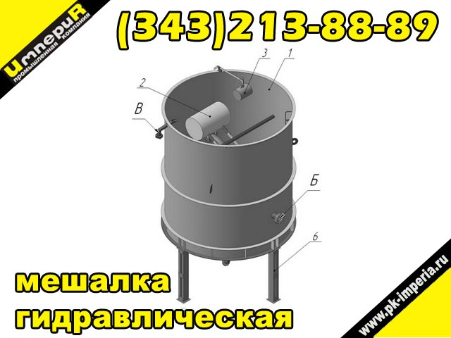 Мешалка МГК-1 гидравлическая