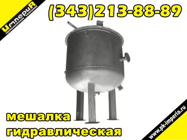 Мешалка гидравлическая МГИ-8