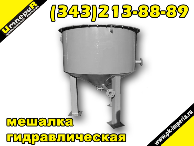 Мешалка гидравлическая МГК-2
