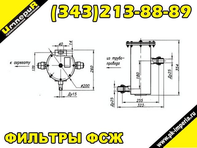 Фильтр ФСЖ 25-80-3.3 стальной