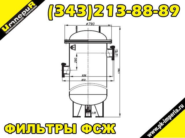 Фильтр сетчатый жидкостный ФСЖ 125-80-1