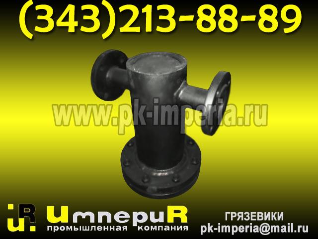 Грязевик Ду 125 Ру 16 ТС-569