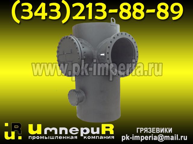 Грязевик Ду 600 Ру 25 вертикальный фланцевый ТС-568