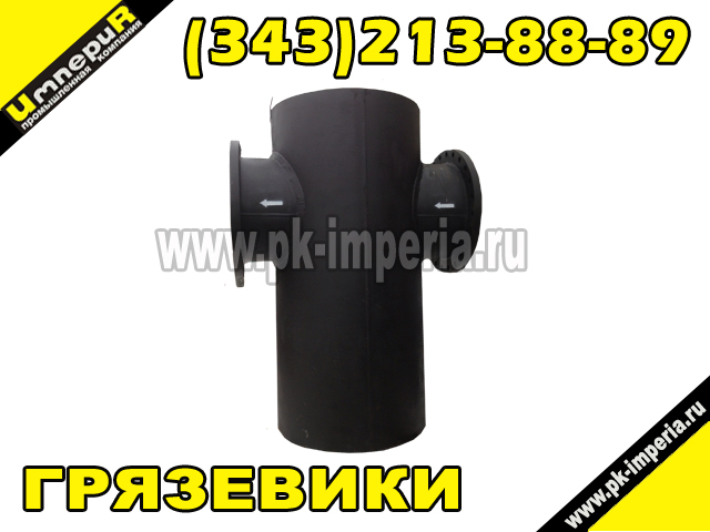 Грязевик Ду 700 Ру 25 ТС-568