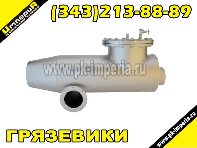 Грязевик горизонтальный ТС-566 Ду 700 ру 16
