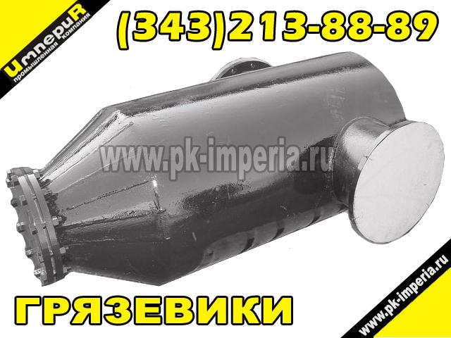 Грязевик ТС-565 горизонтальный Ду 200 Ру 25
