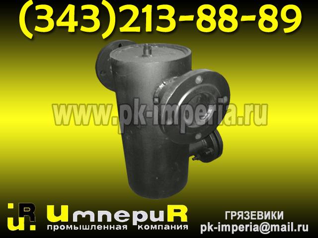 Грязевик ТС-567 Ду 250 Ру 16