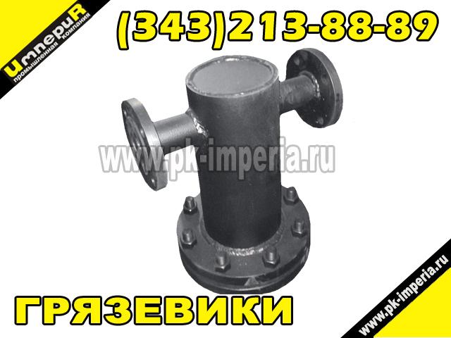 Грязевик ТС-569 Ду 65 Ру 16 фланцевый