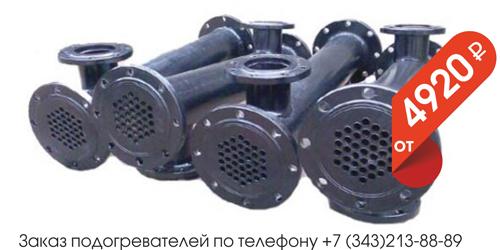 Цена на подогреватель ВВП купить в Екатеринбурге