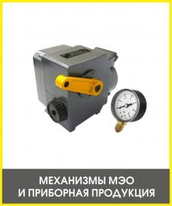 Механизмы МЭО и приборная продукция