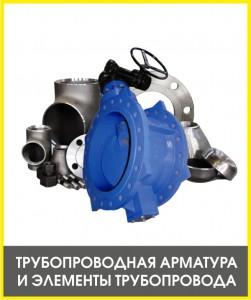 Трубопроводная арматура и элементы трубопровода