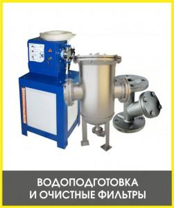 Водоподготовка и очистные фильтры