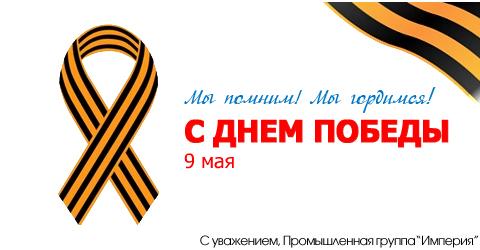 День Победы 2016
